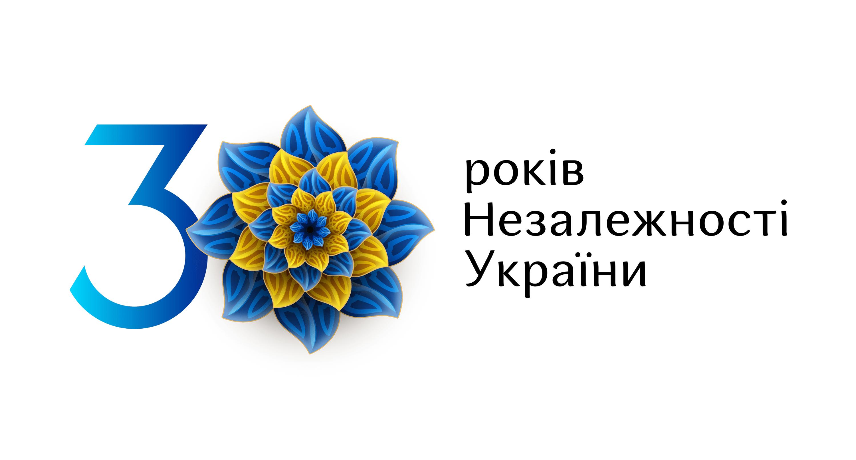 До святкування 30-ї річниці Незалежності України презентували нову айдентику